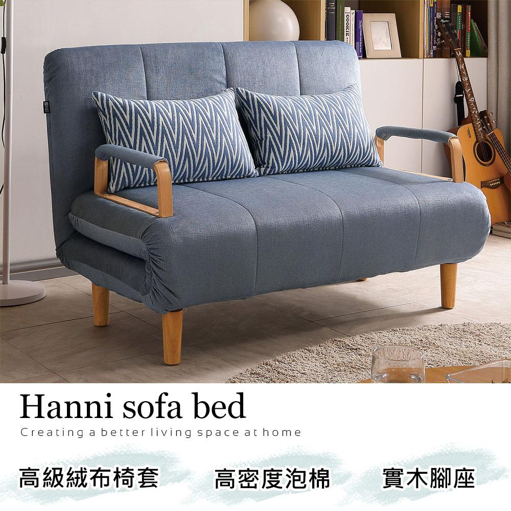 【ABOSS】Hanni 雙人絨布藍色沙發床