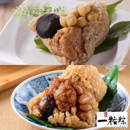 石碇一粒粽-綜合組 獅子頭素粽+排骨酥肉粽