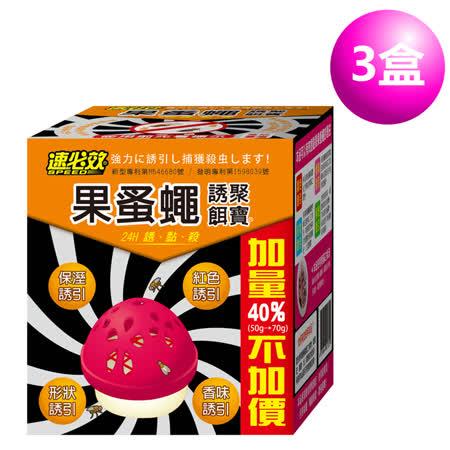 速必效 果蚤蠅誘聚餌寶 3盒