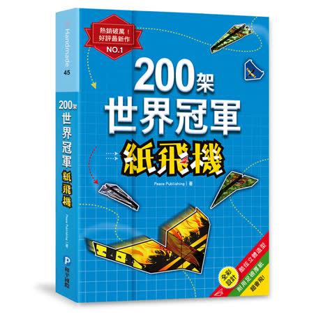 和平 200架 世界冠軍紙飛機