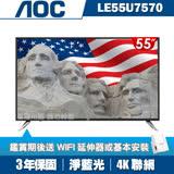 【美國AOC】55吋4K UHD聯網液晶顯示器+視訊盒LE55U7570★送飛利浦刮鬍刀★