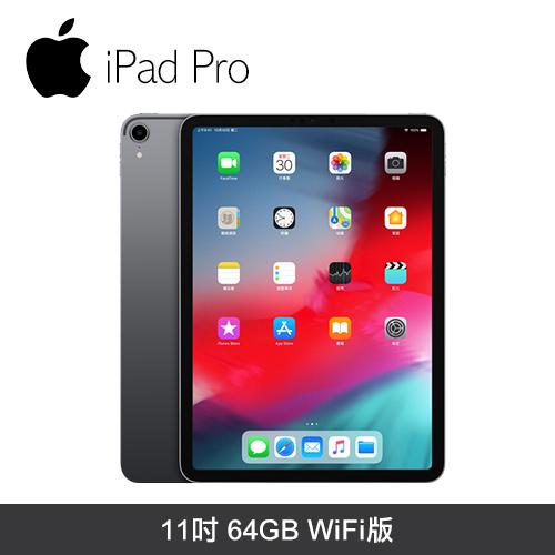 Apple iPad Pro 11吋 64G WiFi (MTXN2TA/A) 太空灰
