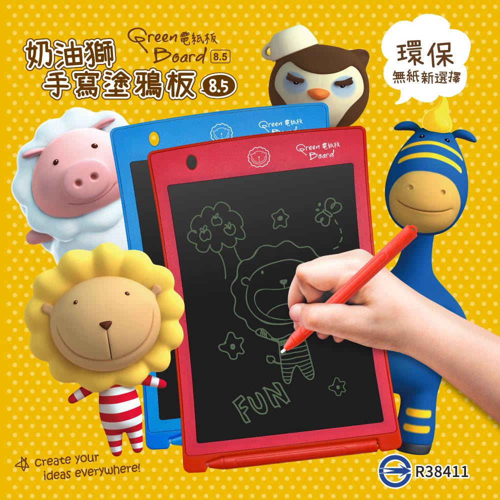 【Green Board】限量 奶油獅8.5吋手寫塗鴉板(畫畫塗鴉、練習寫字、留言、玩遊戲)