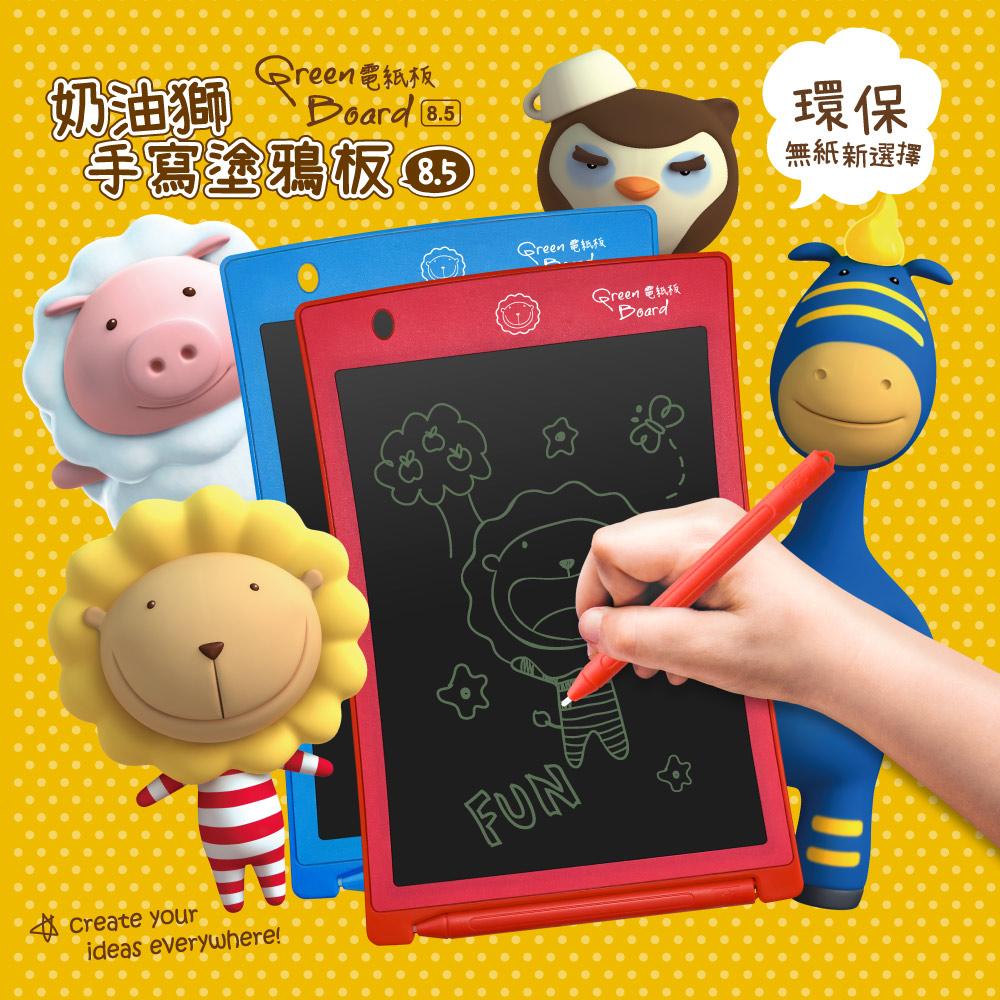 《 2入團購組》 【Green Board】限量 奶油獅8.5吋手寫塗鴉板(畫畫塗鴉、練習寫字、留言、玩遊戲)