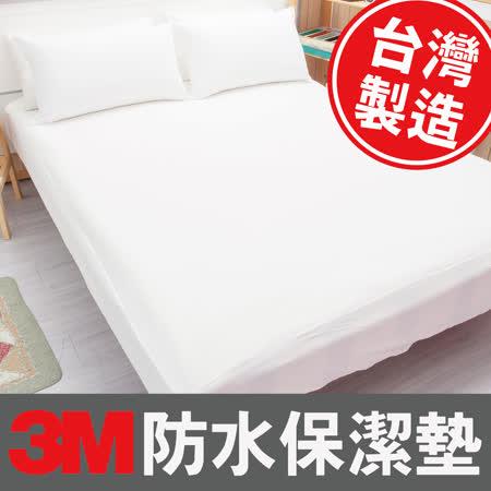 臺灣製3M專利授權 雙人防水透氣保潔墊