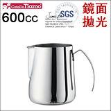 Tiamo 0922不鏽鋼拉花杯 600cc (鏡面拋光) HC7050
