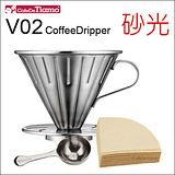Tiamo 0916 V02不鏽鋼咖啡濾杯組-附濾紙 量匙 (砂光) 2-4杯份 (HG5034)