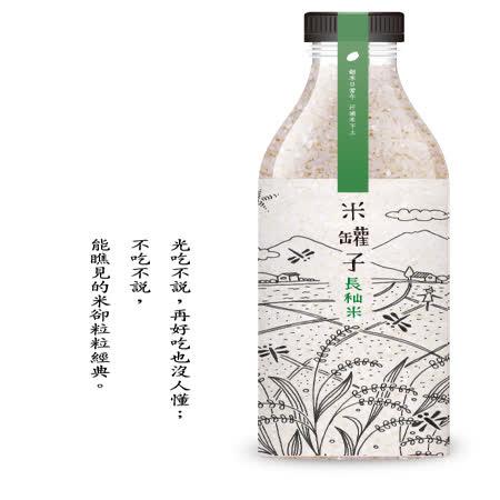 【米罐子】億興米廠 長秈米 800G