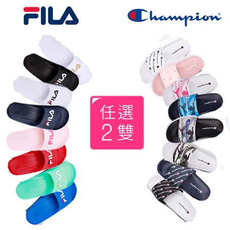 FILA & Champion 中性運動拖(任選2雙)