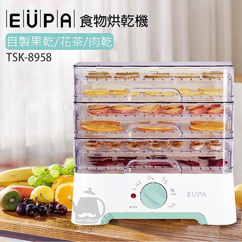 優柏EUPA 食物烘乾機/乾果機 TSK-8985