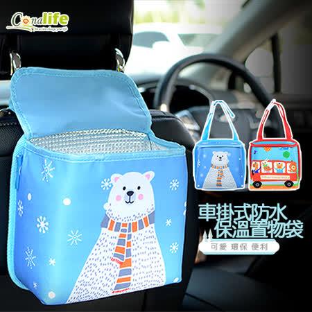 Conalife 車掛式防水保溫置物袋