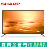 SHARP夏普45型連網電視2T-C45AE1T含配送到府+ 標準安裝
