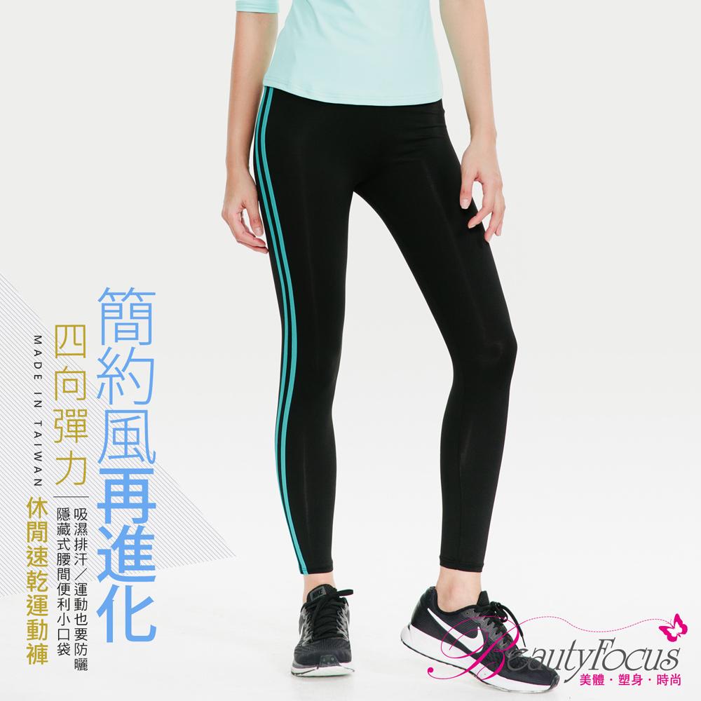 【BeautyFocus】休閒速乾運動褲-5810藍綠條紋