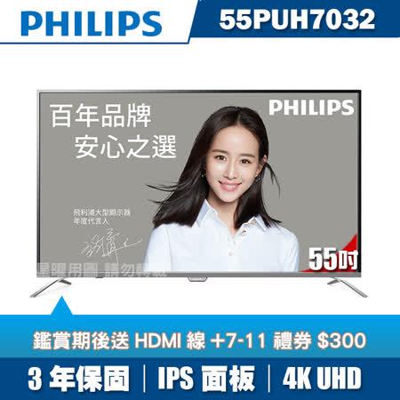 PHILIPS飛利浦 55吋 4K UHD超薄聯網液晶