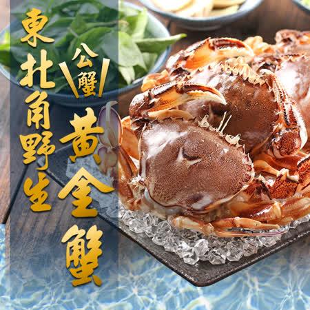 台灣現撈 東北角黃金蟹24隻
