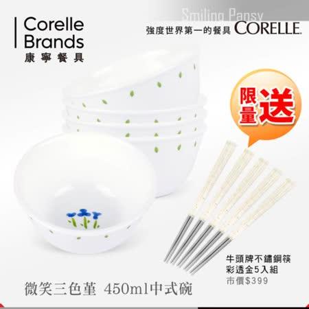 美國康寧 微笑三色堇碗筷10件組