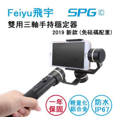 飛宇 Feiyu SPG C  新版手持三軸穩定器