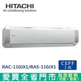 HITACHI日立16-18坪RAC-110JX1/RAS-110JX1頂級變頻冷專分離式冷氣 含配送到府+標準安裝