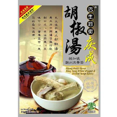 【巴生後街】慶成胡椒湯(新加坡潮洲肉骨茶) 35G*3入