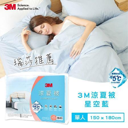 3M-新一代瞬涼5度 單人可水洗涼夏被5x6