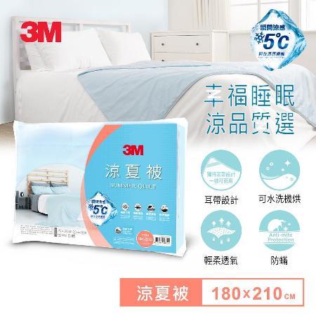 3M-瞬涼5度  雙人可水洗涼夏被
