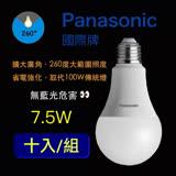 Panasonic 國際牌 7.5W LED 燈泡《10入》