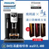 【Philips 飛利浦】全自動義式咖啡機-EP5310