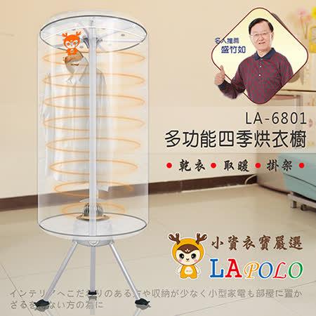 LAPOLO 多功能四季烘衣櫥LA-6801