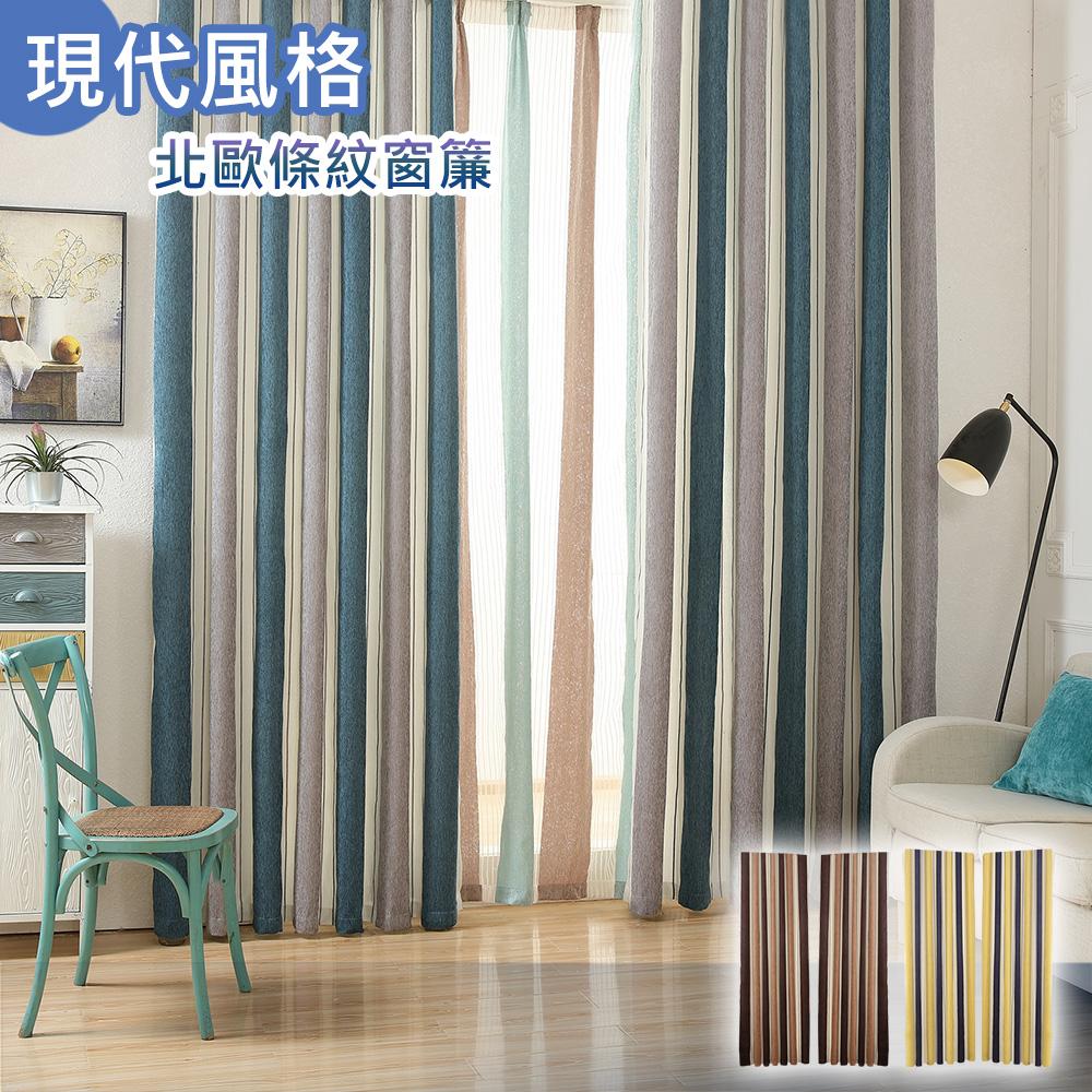巴芙洛 現代北歐風格雪尼爾條紋窗簾(300x210CM)