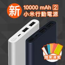 『贈果凍套』小米 行動電源2 10000 mAh 2代 雙USB快充 移動電源 2A