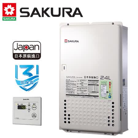 SAKURA 日本原裝 24L 數位精品熱水器