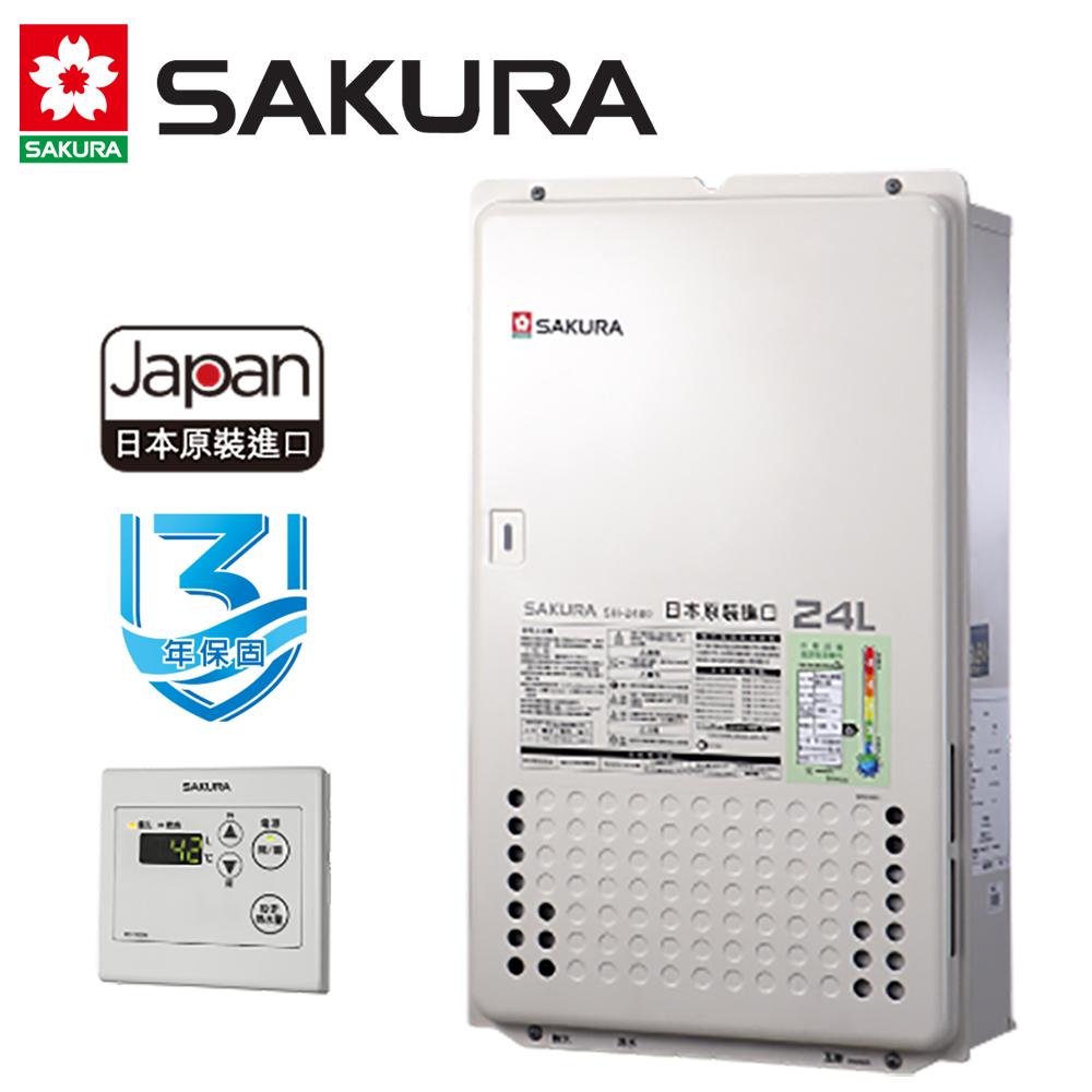 【促銷】SAKURA櫻花 日本原裝24L數位精品熱水器SH-2480/H-2480/SH2480