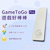 GameToGo Pro 遊戲 好棒棒 256GB 外接 系統 硬碟 蘋果電腦 雙系統 Mac Windows 隨身碟