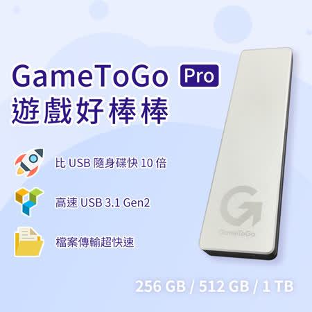 GameToGo Pro  256GB 外接系統碟