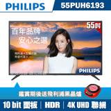 【PHILIPS飛利浦】55吋4K HDR聯網液晶顯示器+視訊盒55PUH6193★送桌上型基本安裝+HDMI線★