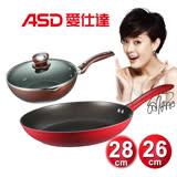 ASD亮彩不沾平煎鍋26cm+帶蓋小炒鍋28cm