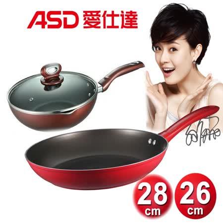 ASD愛仕達 不沾平炒雙鍋組