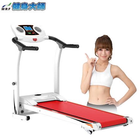 健身大師 科技減震 電動跑步機
