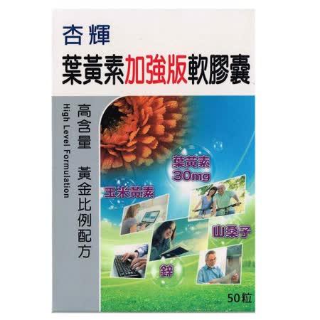 杏輝 葉黃素加強版軟膠囊 (50顆/盒)