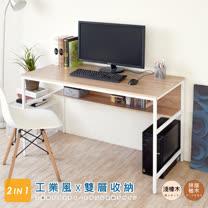 【Hopma】工業風雙層工作桌