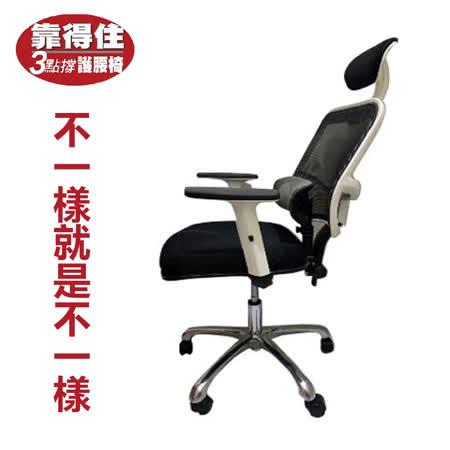 靠得住 三點撐多功能護腰椅