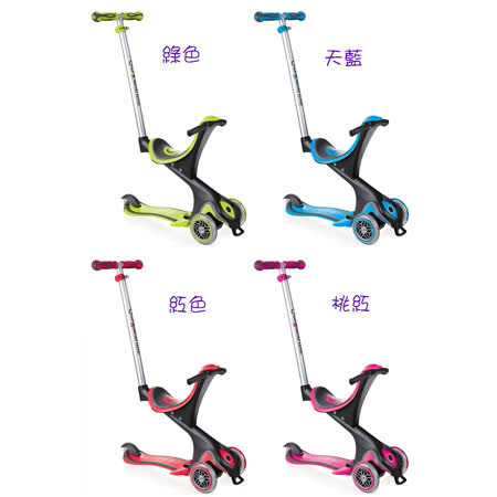 法國GLOBBER哥輪步 兒童5合1三輪滑板車