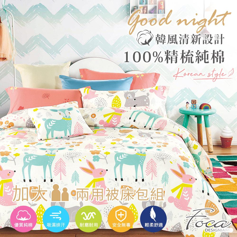FOCA《動物樂園》加大-韓風設計100%精梳棉四件式舖棉兩用被床包組