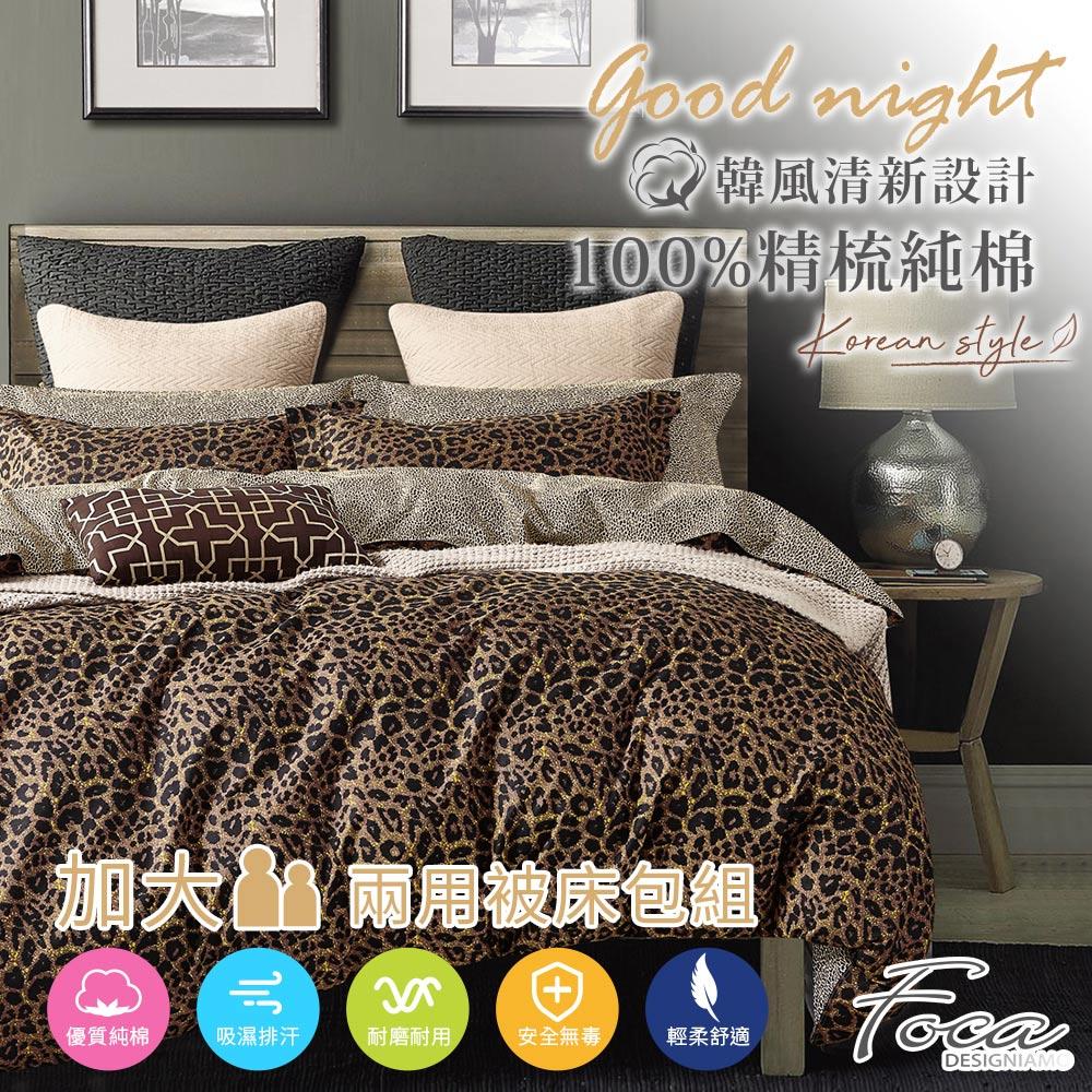 FOCA《簡約豹紋》加大-韓風設計100%精梳棉四件式舖棉兩用被床包組