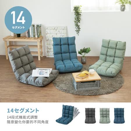 Peachy life方格 和室椅/懶人沙發