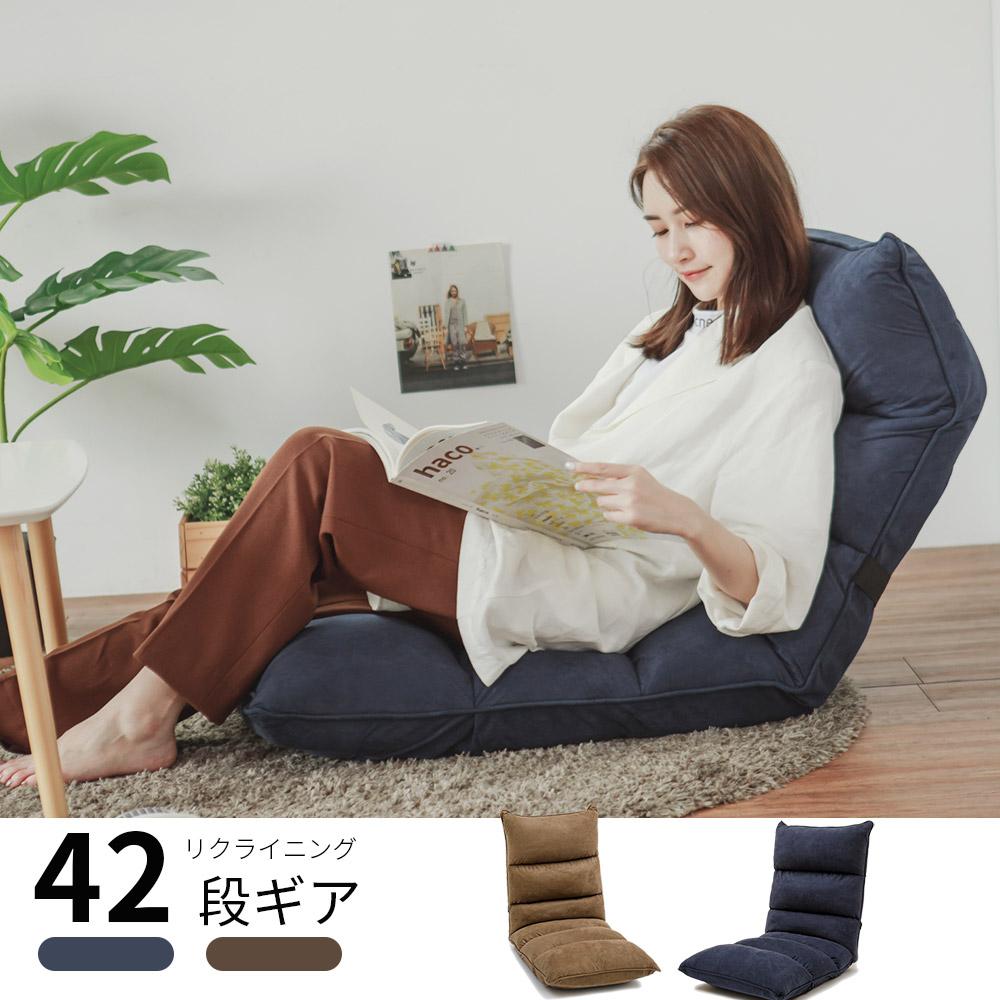 Peachy life 42段多功能調整可收納和室椅/懶人沙發(二色可選)