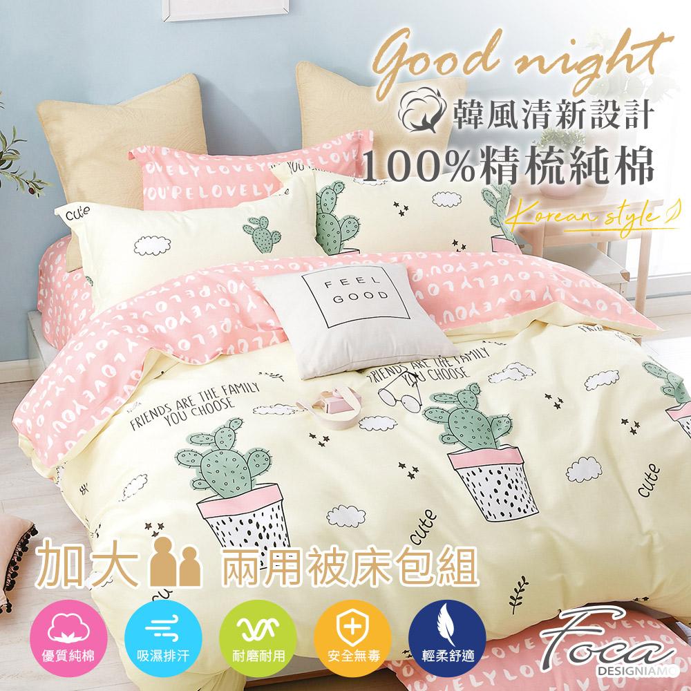 FOCA《夏日仙人掌》加大-韓風設計100%精梳棉四件式舖棉兩用被床包組