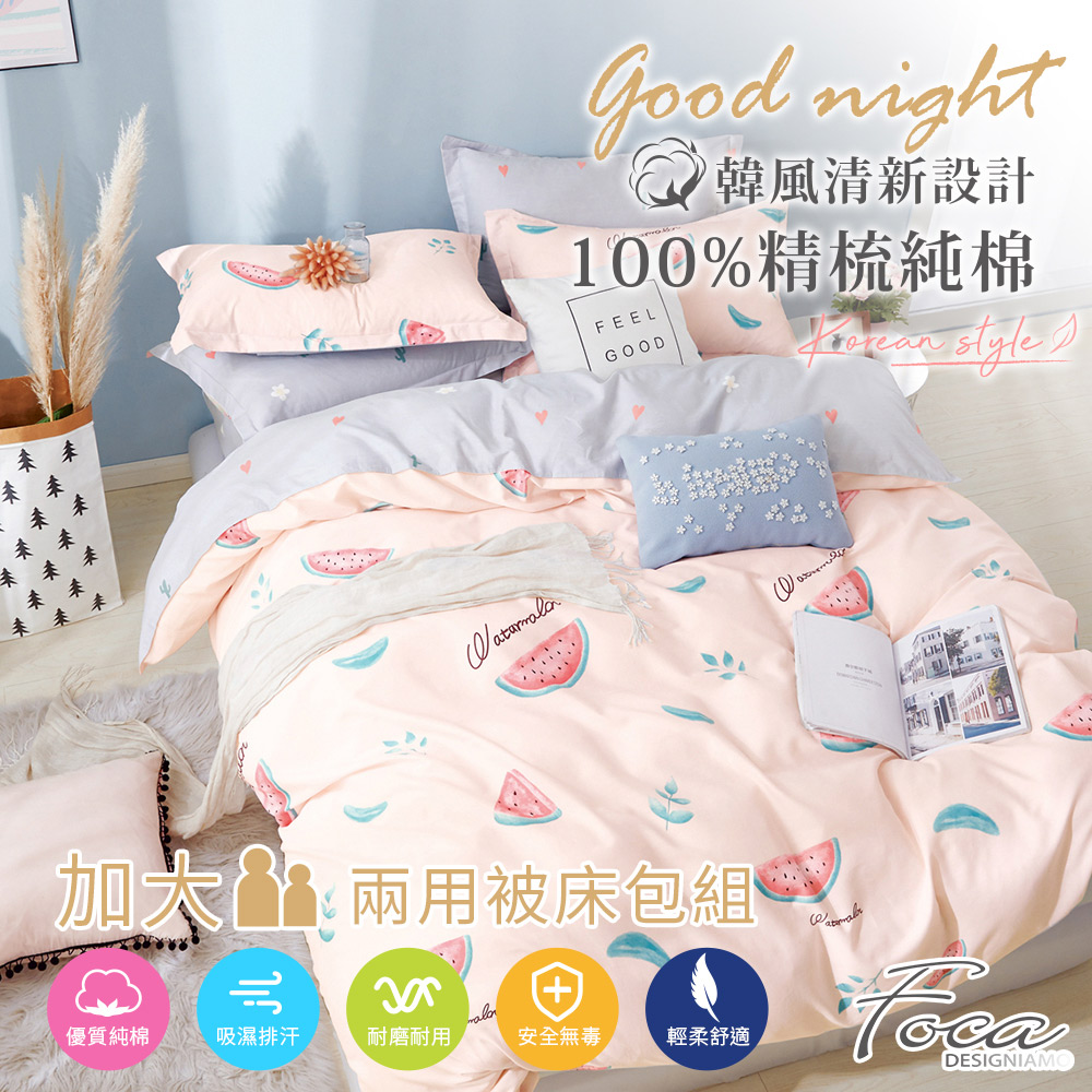 FOCA《咬一口西瓜》加大-韓風設計100%精梳棉四件式舖棉兩用被床包組
