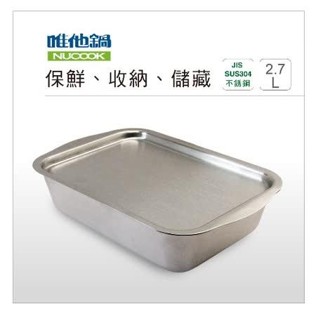 【VitaCraft唯他鍋】不銹鋼保鮮盒(L)
