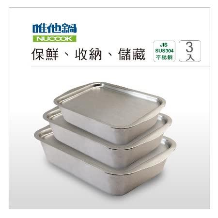 VitaCraft唯他鍋 不鏽鋼方形保鮮盒組合